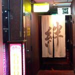 123050178 - 麺屋 絆さん