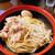 麺藤田 - 麺