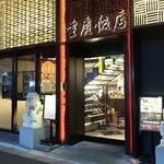 横浜中華街 重慶飯店 - 外観