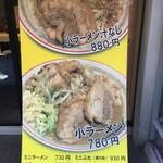 ラーメン豚山 - 垂れ幕(2019.12.5)