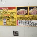 ラーメン豚山 - お好みトッピング(2019.12.5)