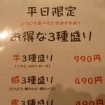 12308088 - メニュー