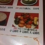 中国食府 双龍居 -