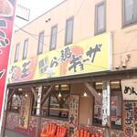 めん王  - 店舗外観