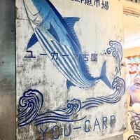 ユーカープ古屋-お店の看板