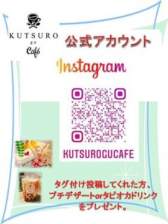 KUTSURO gu Café - タグ付け投稿してくれた方にプレゼント