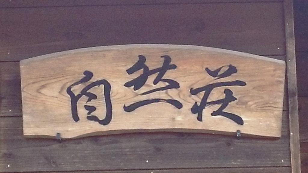 自然荘 name=