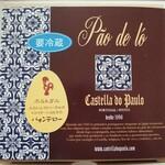 カステラ ド パウロ -