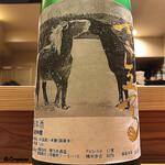 George - 寒立馬 純米吟醸酒