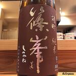 George - 篠峯 雄町純米酒