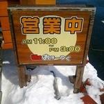 麺屋おほーつく - 看板
