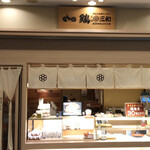鶏三和 - 店舗外観 (ランドマークプラザ内)
