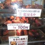 イモンチ - 料理写真:紅はるか