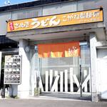 こがね製麺所 - こがね製麺所 松山のうめん道路店さん