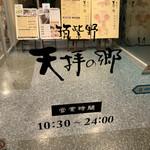 Chikushinotempainosatoshizenshokubuffehimehotaru -