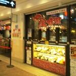 沖縄時間 - 店の外観