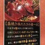 個室 四国郷土活性化 藁家88 - <壁面案内> 藁焼き塩たたきの食べ方(2020.01.08)