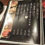 個室 四国郷土活性化 藁家88 - 藁焼 メニュー表 (左)(2020.01.08)