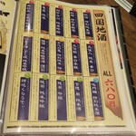 個室 四国郷土活性化 藁家88 - 四国地酒(2020.01.08)