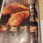 個室 四国郷土活性化 藁家88 - 阿波尾鶏(2020.01.08)