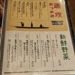 個室 四国郷土活性化 藁家88 - 速攻おつまみ/新鮮野菜(2020.01.08)
