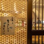 京のSAKESORA - 伝統の組子で装飾された入口