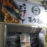 個室 四国郷土活性化 藁家88 - 藁屋88 福山店 外観(2020.01.06)