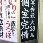 個室 四国郷土活性化 藁家88 - 藁屋88 福山店 宴会最大28名 個室完備(2020.01.06)