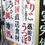 個室 四国郷土活性化 藁家88 - 藁屋88 福山店 四国直送食材(2020.01.06)