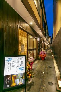 京のSAKESORA - 京都らしい路地にあります