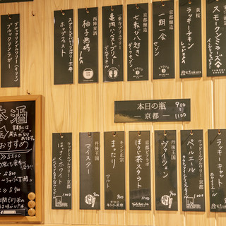 あるようでなかった!京都の全ブルワリーのクラフトビールが揃う