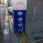みやらび - 道路際の看板