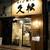 鶏そば 鯛そば 久松 - 外観写真:鯛そばはない