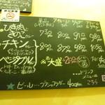 ジャディアン - メニューの黒板