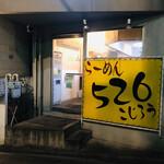 らーめん 526 -