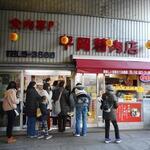 平岡精肉店 - お店の外観