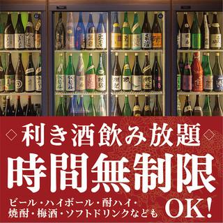特別企画!飲み放題時間無制限→今だけ2000円に!毎日OK