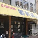 香美園 - 元町北通り、向かいには洋食の「クマ食堂」、鰻の「青柳」など、名店が並ぶ、グルメ通りです(2020.1.9)