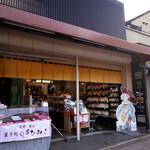 新八茶屋 - 嵐山のお店「新八茶屋」。