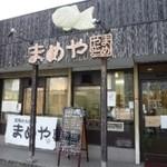 天然たい焼き まめや - たい焼き専門店