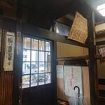 浅野屋 - 店内
