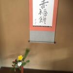 123231441 - お軸とお花