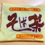 123233873 - そば茶