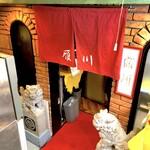 雁川 - 入口