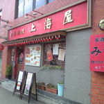 上海屋 - 世田道沿いにあります