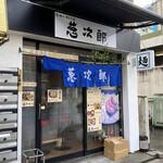 kogashinegira-mennegijirou - 店構え