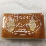 パティスリー モンテーニュ - なかじまさんちのレーズンサブレ220円(税抜)