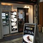 田中そば店  -