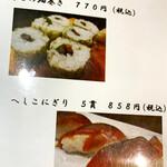 友食亭 あいびす - 敦賀名物へしこ