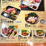 友食亭 あいびす - 肉